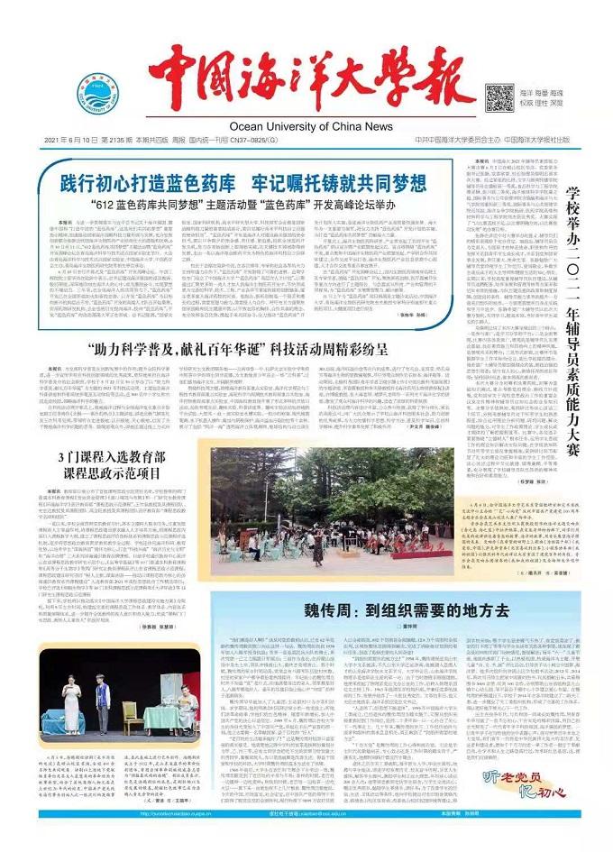 中國(guo)海(hai)洋大學報︰第2135期