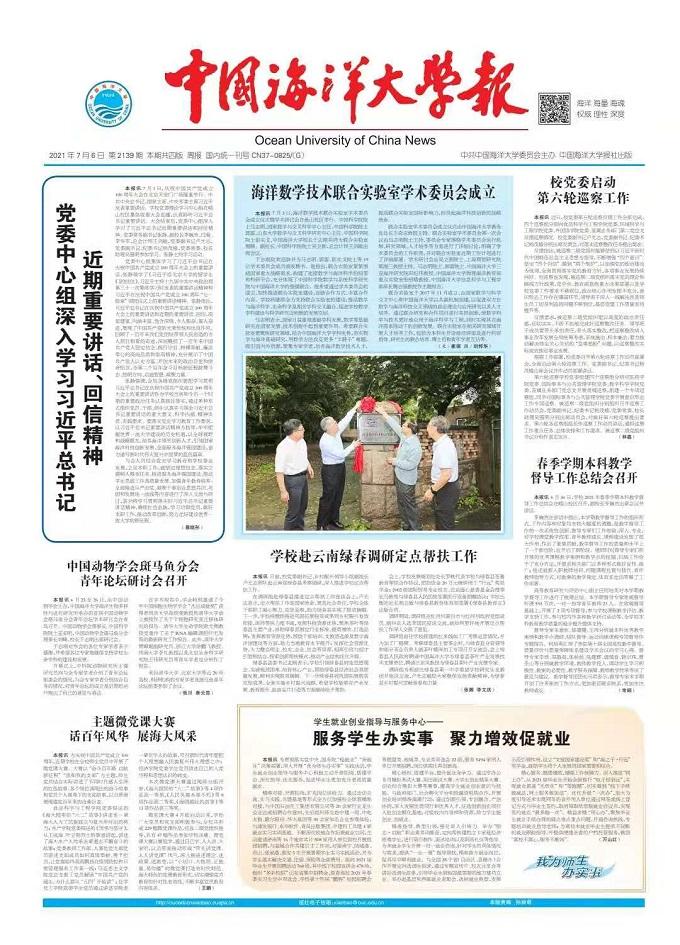 中國(guo)海(hai)洋大學報︰第2139期
