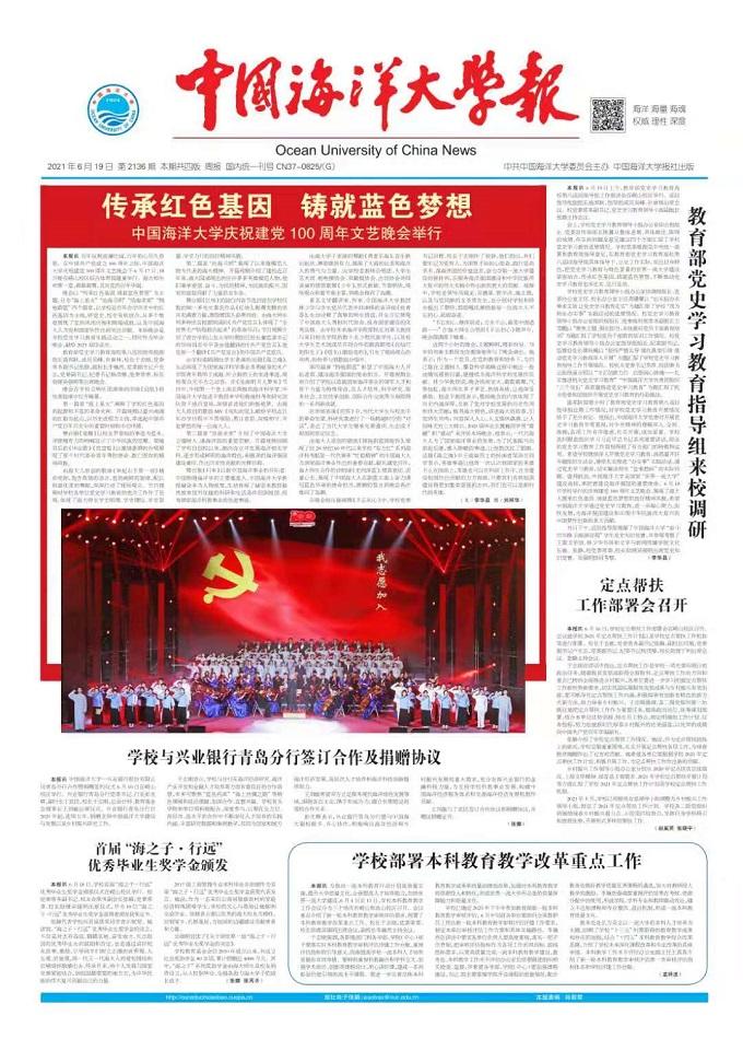 中國(guo)海(hai)洋大學報︰第2136期