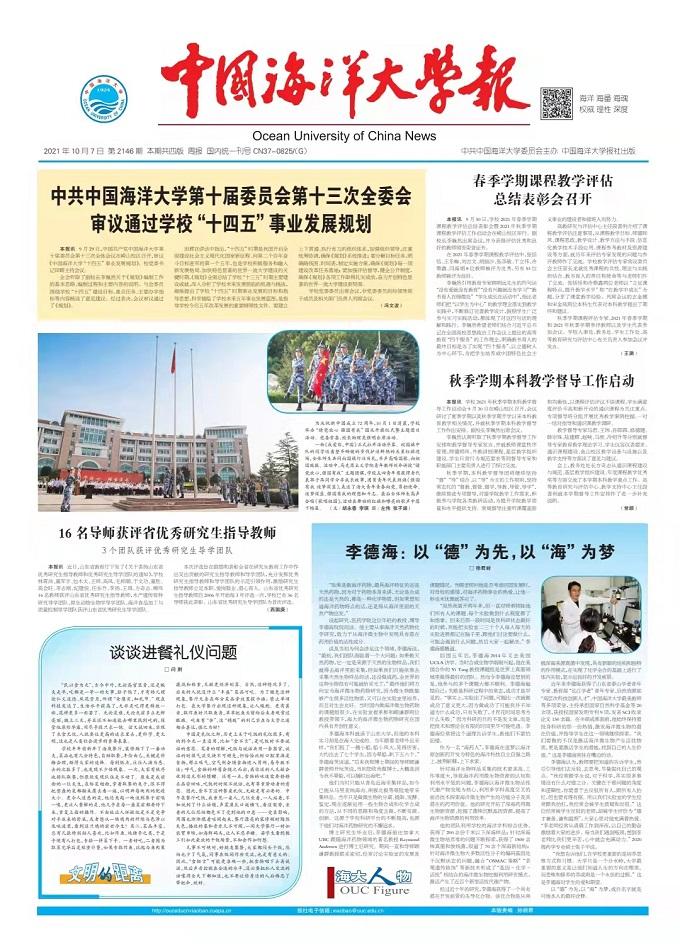 中(zhong)國海洋大學(xue)報︰第2146期