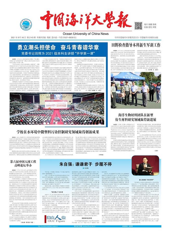 中(zhong)國海洋大學(xue)報︰第2143期