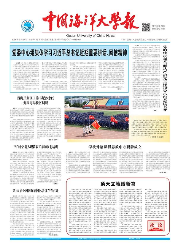 中(zhong)國海洋大學(xue)報︰第2144期