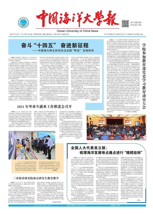 中國海(hai)洋(yang)大學報(bao)︰第2123期