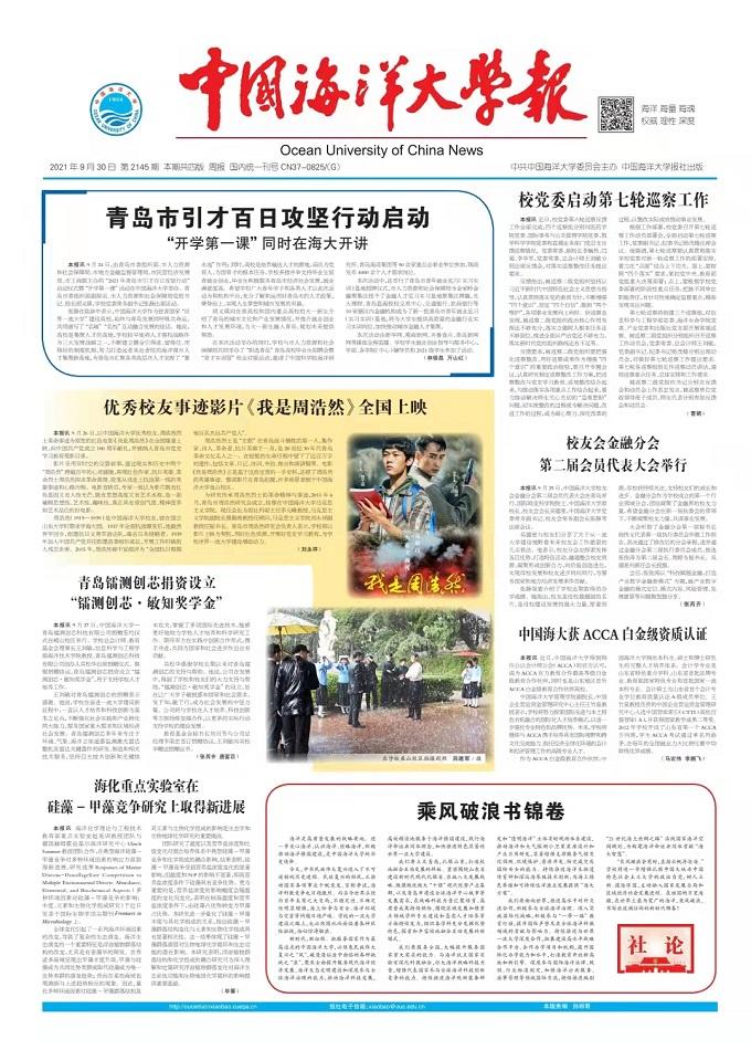 中(zhong)國海洋大學(xue)報︰第2145期