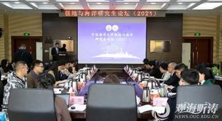 極地與海(hai)洋研究生(sheng)論壇(2021)在中(zhong)國海(hai)洋大學(xue)舉辦