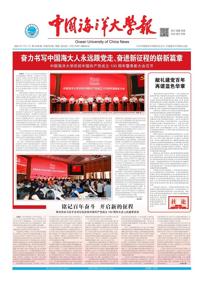 中國(guo)海(hai)洋大學報︰第2138期