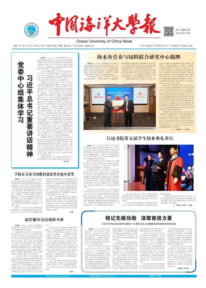 中(zhong)國海洋大學(xue)報︰第2147期