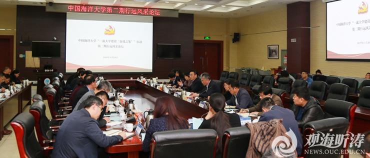 """中国海洋大学举办""""书写一流大学建设'奋进之笔'""""行动第二期行远风采论坛"""