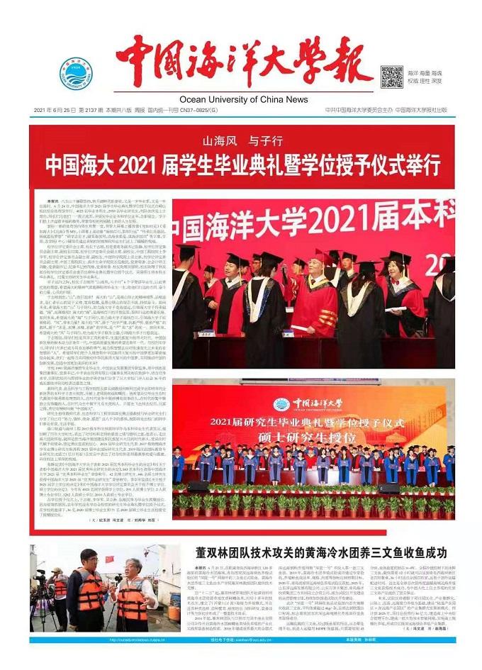 中國(guo)海(hai)洋大學報︰第2137期